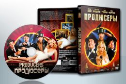 Продюсеры / The Producers