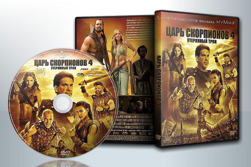 Царь скорпионов 2: восхождение воина / the scorpion king: rise of a warrior (2008/hdrip)