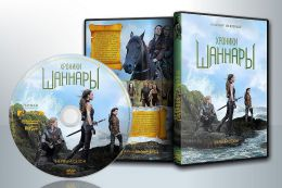 Хроники Шаннары / The Shannara Chronicles (1 сезон, 2 DVD)