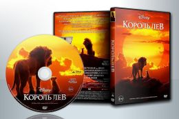 Король Лев / The Lion King (2019г.)